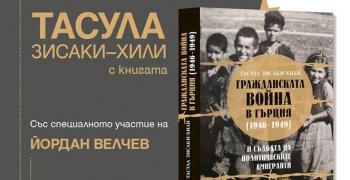 Румънка представя книгата си в Стара Загора