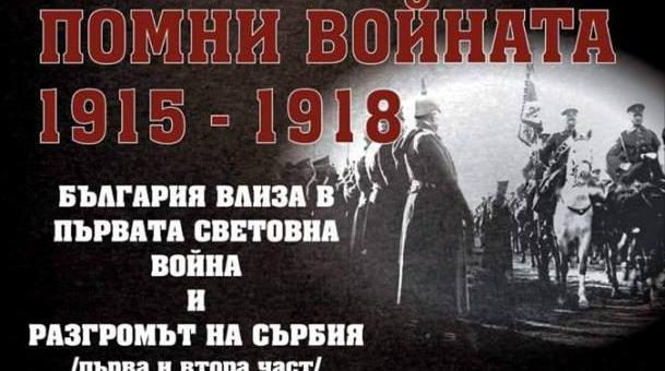 Документална поредица разказва за славната българска армия