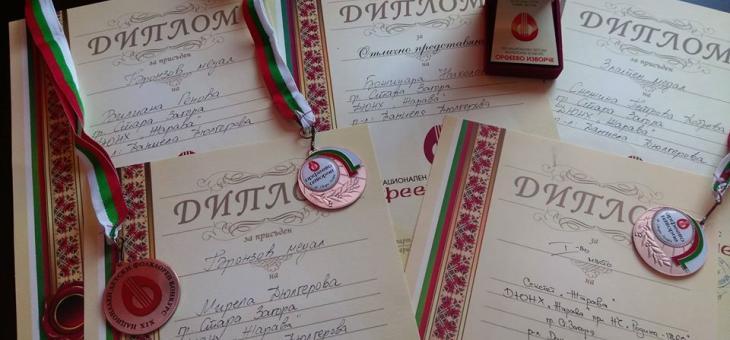 "Нови отличия за Хор ""Жарава"""