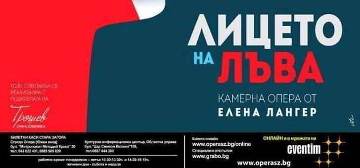 """Камерната опера """"Лицето на лъва"""" с премиера в Стара Загора"""