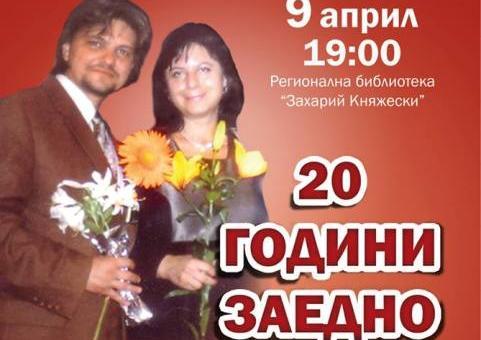 """""""Двадесет години заедно"""" на Камерно дуо Иван Кабамитов и Благовеста Константинова"""