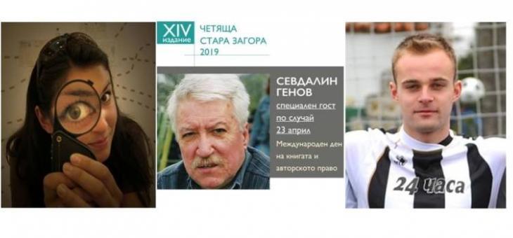 """Трима детски писатели с номинации за наградата """"Бисерче вълшебно"""" гостуват на """"Четяща Стара Загора"""""""