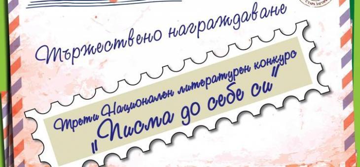 """Определиха победителите в конкурса """"Писма до себе си"""" в Стара Загора"""