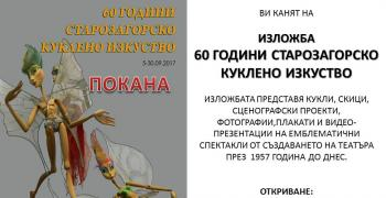 """""""Пиеро'2017"""": Проявите стартират с изложбата """"60 години старозагорско куклено изкуство"""""""