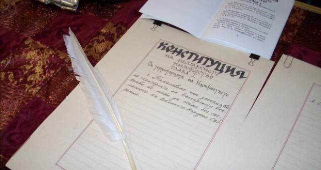 16 април - Ден на Търновската конституция и празник на юриста