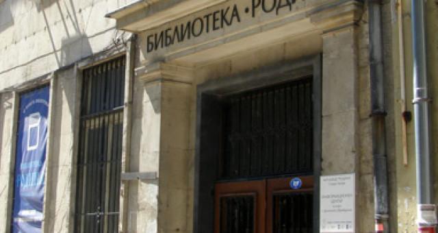 """Библиотека """"Родина"""" празнува 159 години"""