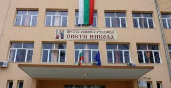 """VI Основно училище """"Свети Никола"""" минава на едносменен режим"""
