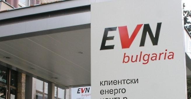 Дежурни каси за плащане на фактури към EVN по време на празниците