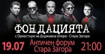 """Започват """"Летни музикални вечери на Античния форум - 2019"""" в Стара Загора"""