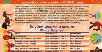 Приемат нови участници в младежки школи в Стара Загора