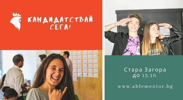 Второ издание на програмата за индивидуално ментоство  ABLE Mentor в Стара Загора
