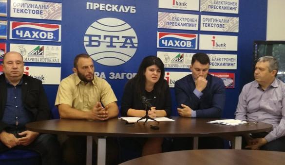Национална инициатива за намаляване прага на преференциите стартира в Стара Загора