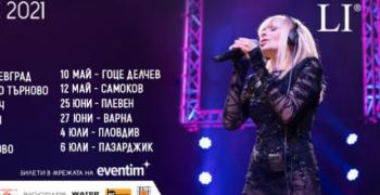 Националното турне на Лили Иванова се отлага за 2021 година