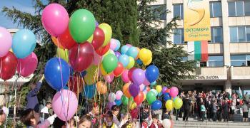 Честит празник, Стара Загора!
