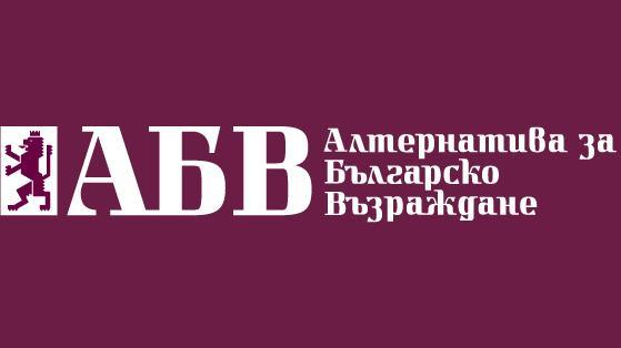 ПП АБВ дарява книги