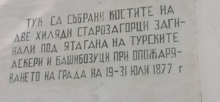 Предложение: Възстановяване на паметника и фасадата на Мавзолея - костница в Стара Загора