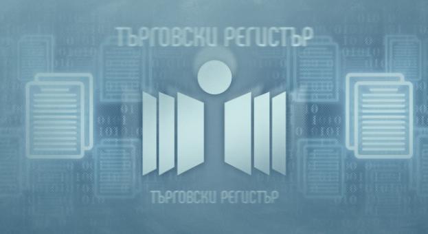 Стартира единен портал на Имотния регистър и Търговския регистър