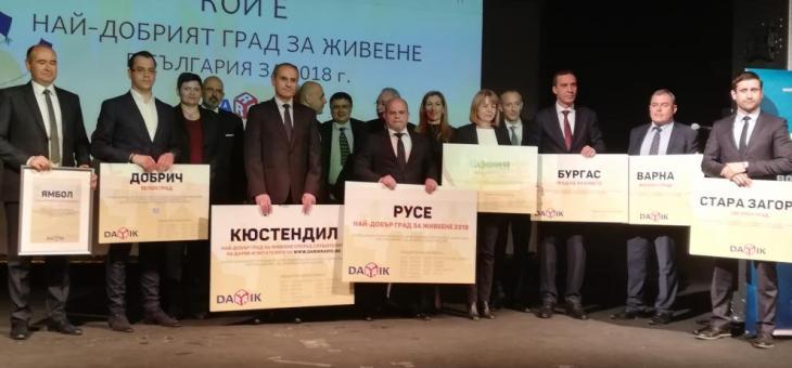 """Стара Загора с приз """"Сигурен град"""""""