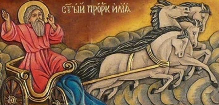 Почитаме паметта на св. пророк Илия по стар стил