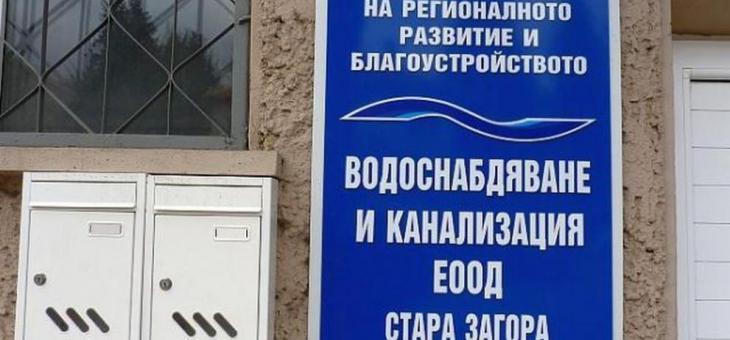 """ВиК Стара Загора очаква финансиране по """"Околна среда"""""""