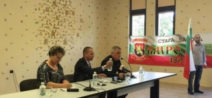 Избраха старозагорци в ръководните органи на ВМРО