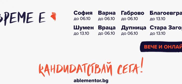 Записват участници за второто издание на програмата за индивидуално менторство в Стара Загора