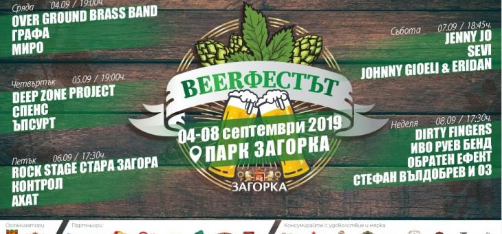 """Петото издание на """"BeerФестът"""" идва"""