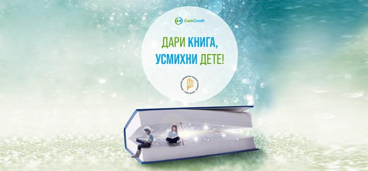 """""""Дари книга, усмихни дете"""" е най-новата инициатива на Кеш Кредит в Стара Загора"""