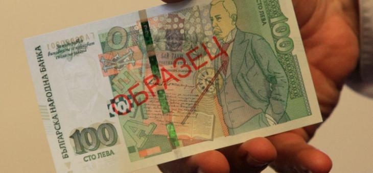 Днес пускат новата банкнота от 100 лева