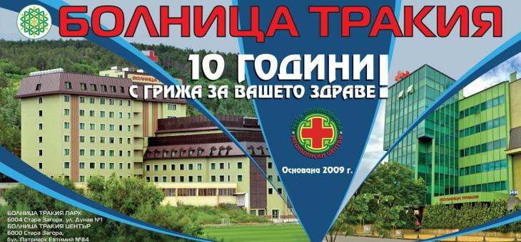 """Болница """"Тракия"""" Стара Загора празнува 10 години"""