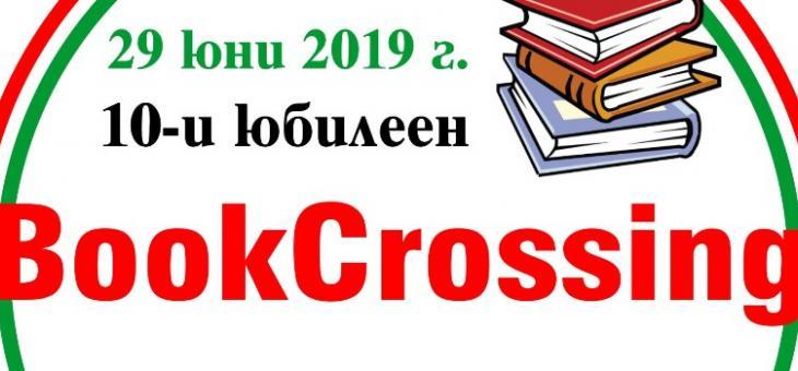 Десети юбилеен BookCrossing очаква старозагорци