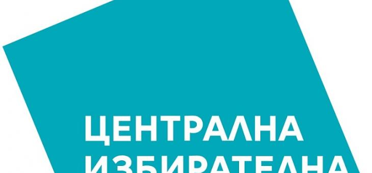 ЦИК обяви кои са новите старозагорски депутати