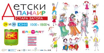Детски панаир с безплатни работилници в Стара Загора