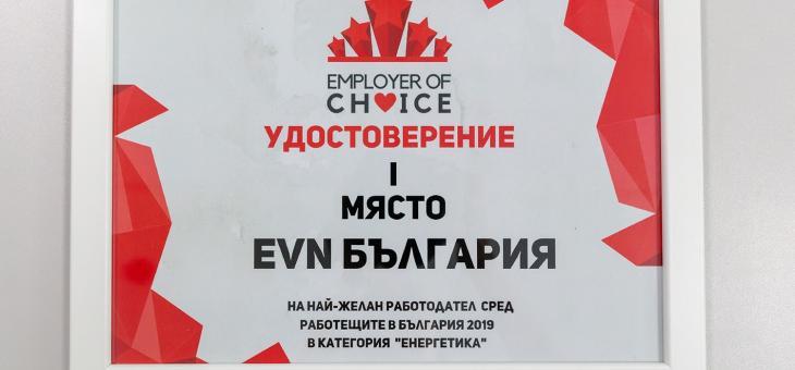 """EVN България с награда за """"Най-желан работодател сред работещите в България в категория """"Енергетика"""" за 2019 г."""