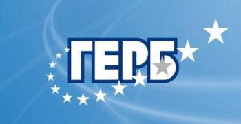 Коалиция ГЕРБ - СДС регистрира пълна листа за Старозагорски избирателен район, водач е Красимир Вълчев