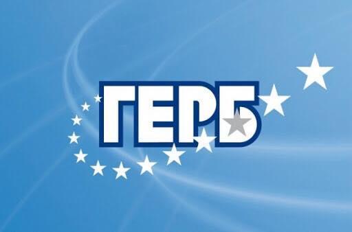 ГЕРБ започва набиране на предложения за народни представители