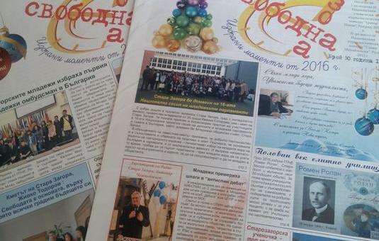 Ученически конкурс за журналистика в Стара Загора