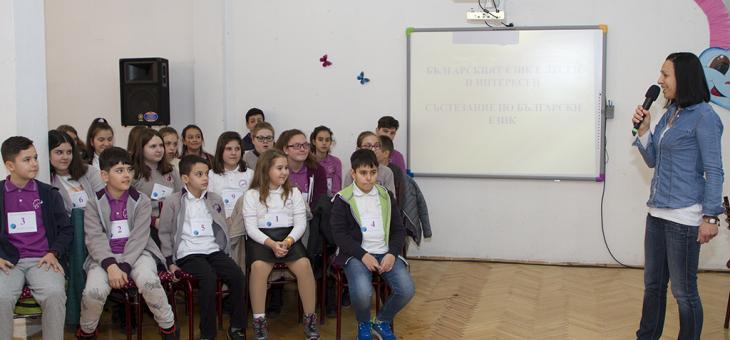 Състезание по български език се проведе в Шесто основно училище