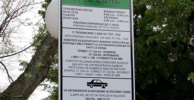 Паркираме безплатно по празниците