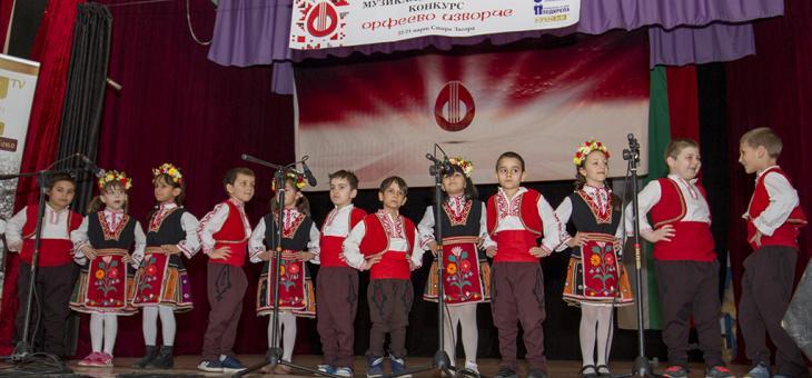 Стара Загора става столица на детския фолклор