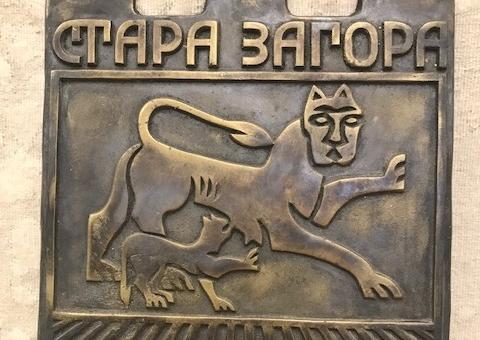 Бизнесмен откри и върна бронзов знак на Община Стара Загора