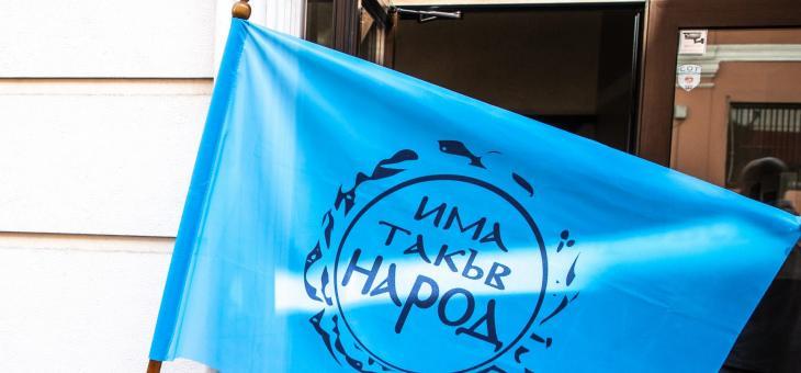 """От """"Има такъв народ"""" изразиха подкрепа на протестите на миньори и енергетици от комплекса """"Марица-изток"""""""