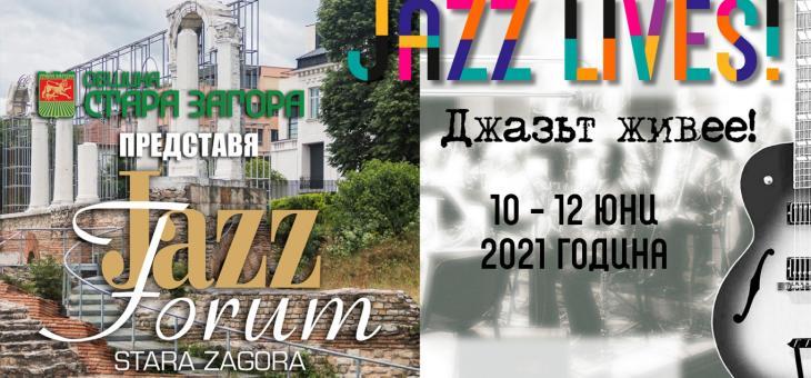 Започва Джаз форум Стара Загора