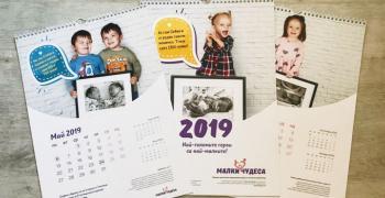 """""""Нашите недоносени деца"""" с нов благотворителен календар"""