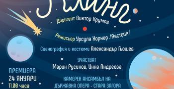 Представят музикален спектакъл за деца в Стара Загора