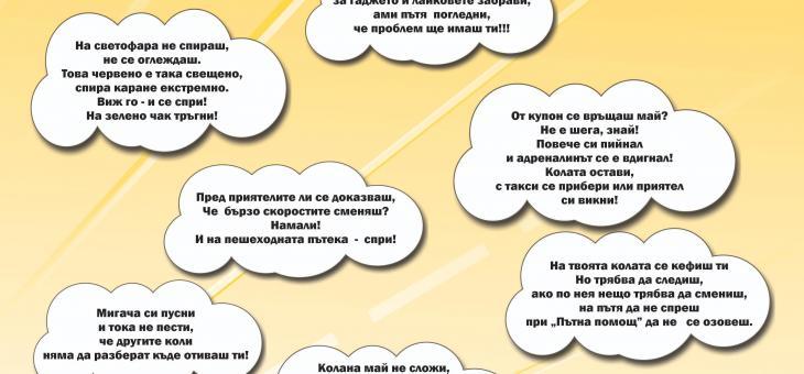 В Стара Загора Младежки общински съвет отправя послания в стихове към младите шофьори