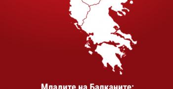 В Казанлък на 27 юли ще се състои  Балканска младежка кръгла маса