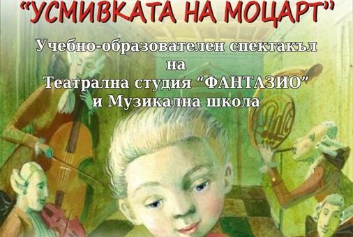 """""""Усмивката на Моцарт"""" - един спектакъл, обединяващ таланта"""