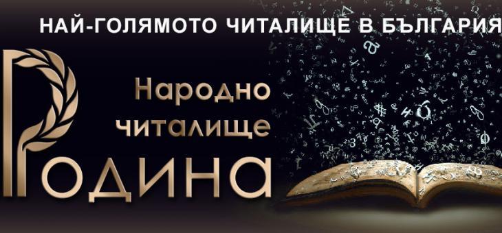 """НЧ """"РОДИНА""""  С ПОДАРЪК ЗА РОЖДЕНИЯ СИ ДЕН"""