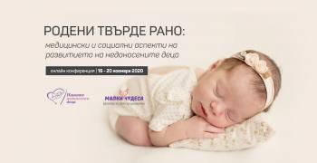 Световния ден на недоносените деца